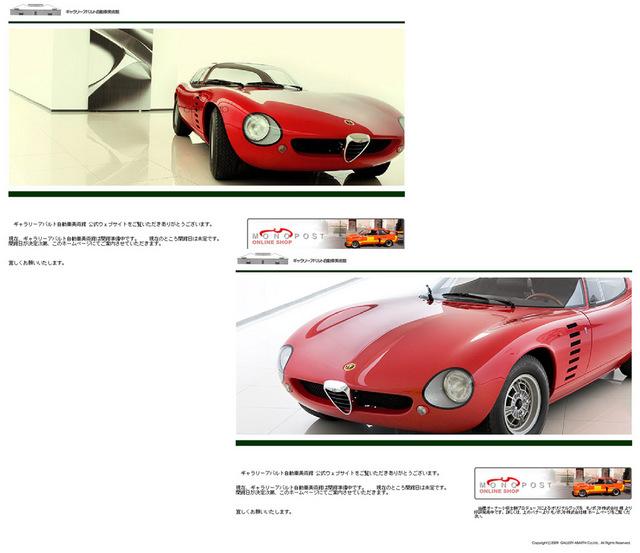 03_ギャラリーアバルト自動車美術館_web_site_top.jpg