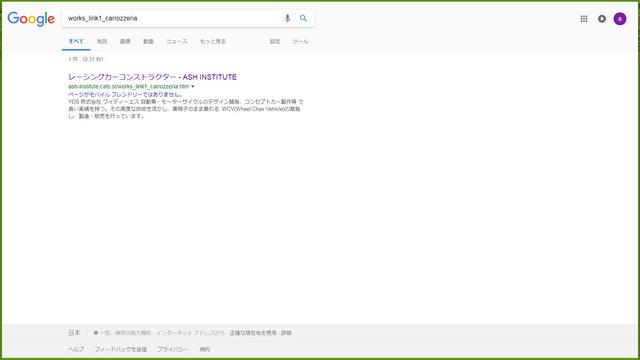 07_Google検索結果.jpg