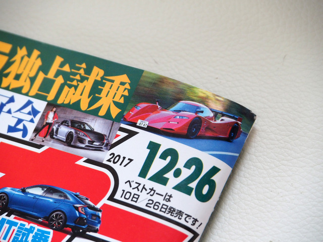 IF-02RDS_R_ver_Best_car_02.JPG