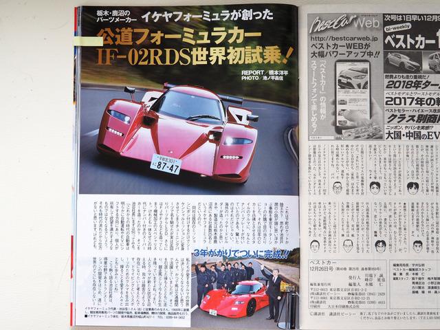 IF-02RDS_R_ver_Best_car_04.JPG