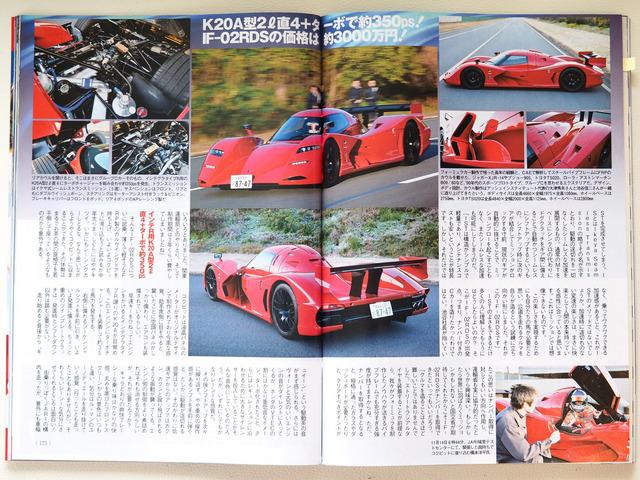 IF-02RDS_R_ver_Best_car_05.JPG
