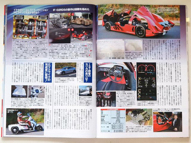 IF-02RDS_R_ver_Best_car_06.JPG