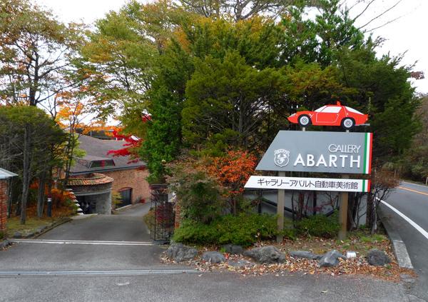 02_ギャラリーアバルト自動車美術館入り口.jpg