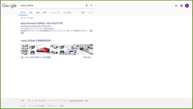 06_Google検索結果.jpg