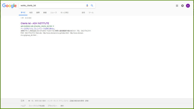 08_Google検索結果.jpg