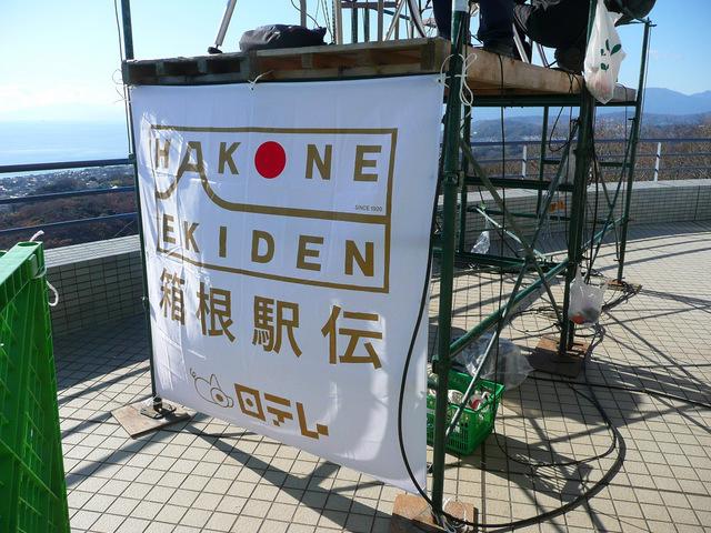 20090101_11_湘南平_箱根駅伝中継.jpg