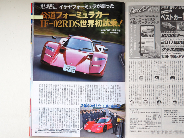 IF-02RDS_R_ver_Best_car_04.JPG